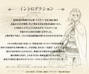 田中芳树《亚尔斯兰战记》动画化 PV公开