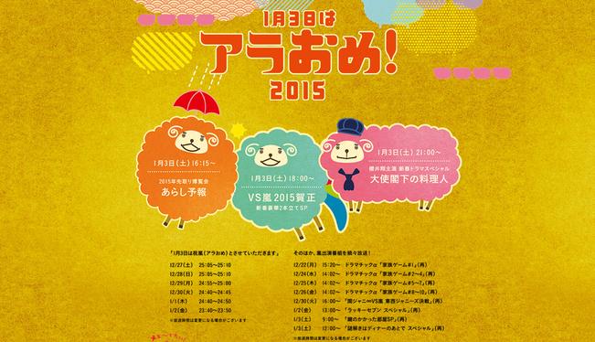 岚将出演富士台7小时15分钟超长新春节目
