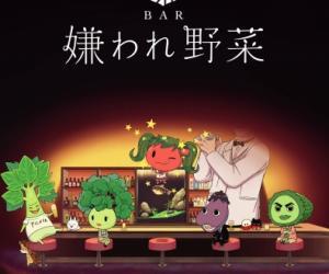《BAR 被讨厌的蔬菜》四月开播
