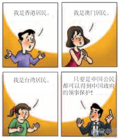 出门在外,你所要知道的中国领事保护