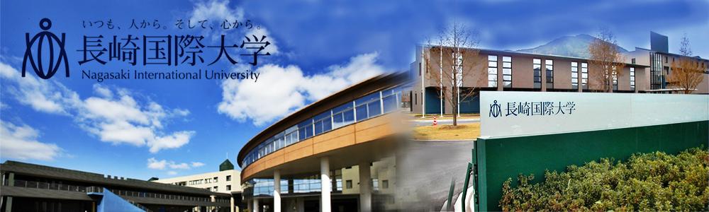 长崎国际大学-日本留学
