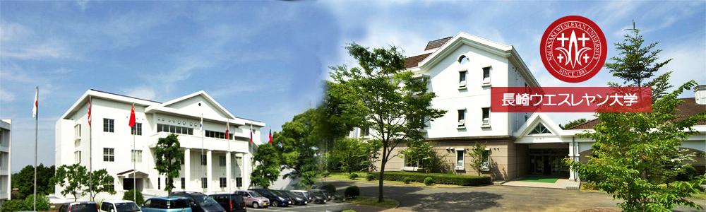长崎卫斯理公会大学