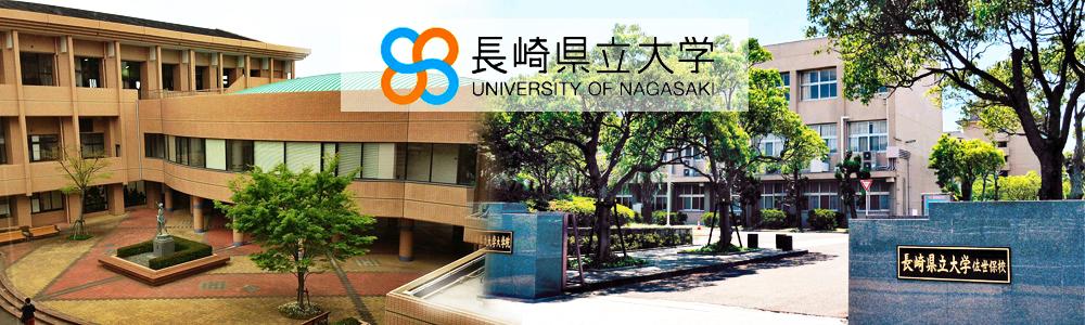 长崎县立大学
