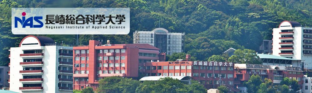 长崎县大学一览