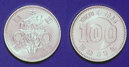 日本开始准备发行东京奥运会纪念币
