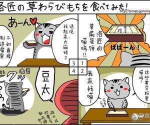 """让人融化其中的美味——京都名点""""洛匠蕨菜饼"""""""