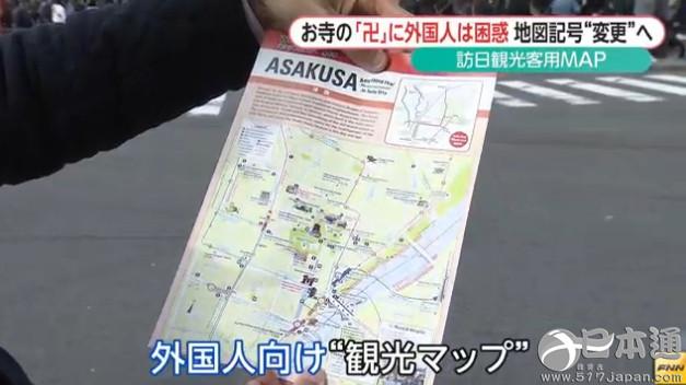 日本汇总地图标法 方便外国游客理解