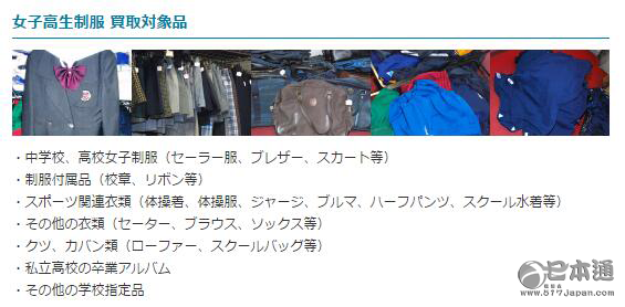 日本高中女生要求后卖毕业女生制服不要洗方买家额头图片