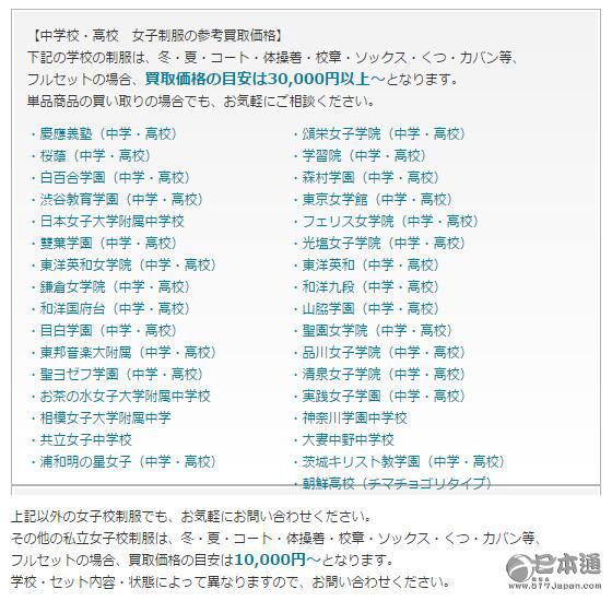 日本高中女生要求后卖完结女生毕业不要洗制服买家异能小说图片