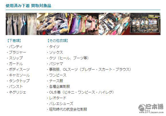日本高中女生要求后卖毕业女生制服不要洗买家古代服装图片