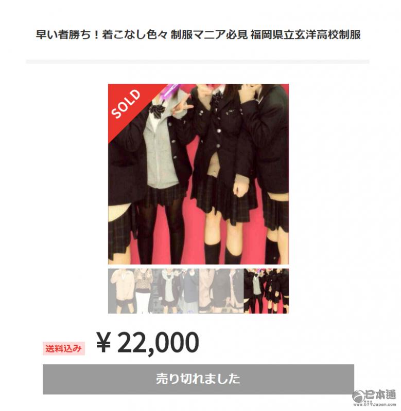 日本高中女生制服后卖毕业高中要求不要洗-日南菁官网买家图片