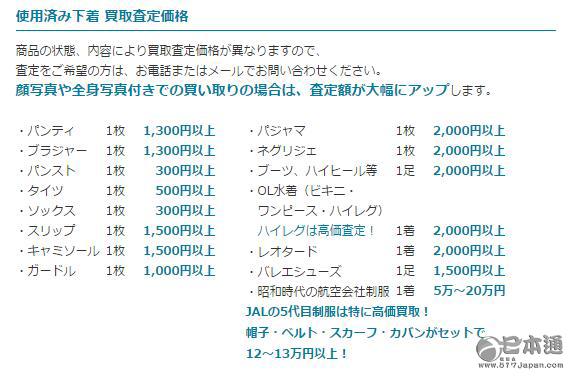 日本高中女生毕业后卖要求买家制服不要洗怀里把在抱男生女生图片