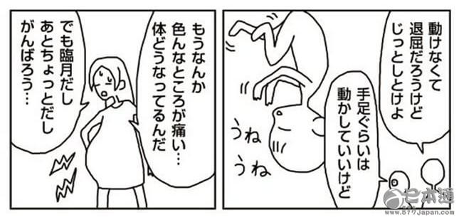 臨月子宮口