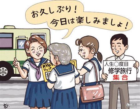 京都大学生策划创意老年旅行 穿水手服回味青春图片
