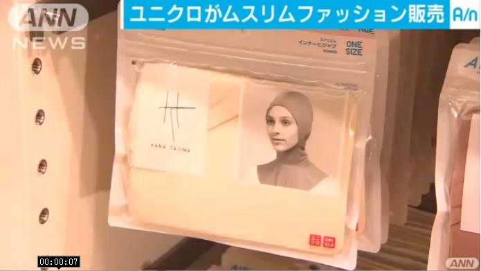 tajima是出生在英国的设计师,是一位穆斯林.