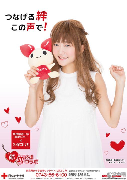 日本女声优久保由利香担任红十字血液中心献血大使