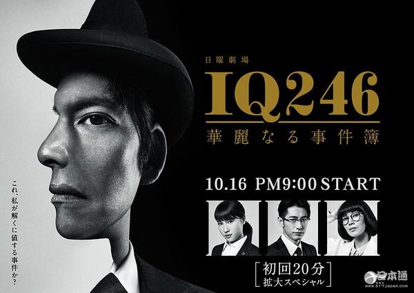 IQ246~華麗的事件薄織田裕二土屋太鳳藤岡靛