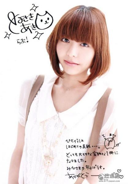 日本女声优丰崎爱生迎30岁生日