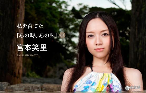 日本知名美女小提琴手宫本笑里迎33岁生日