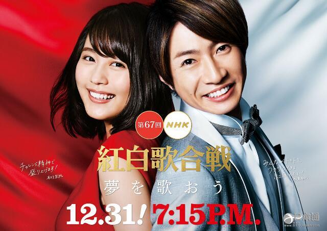 第68届NHK红白歌会 2017.HD720P 迅雷下载