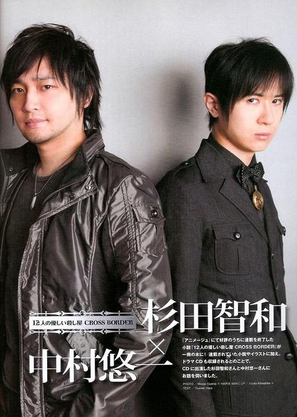 日本著名生日声优中村悠一新版37岁人教-日本迎来中课标高v生日英语男性图片