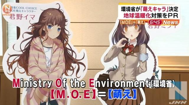 美少女拯救世界系列?日本用二次元萌妹子宣传环保