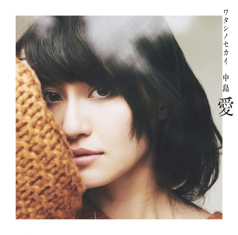 枝叶柚希_日本女声优、歌手中岛爱迎来28岁生日 - 日本通