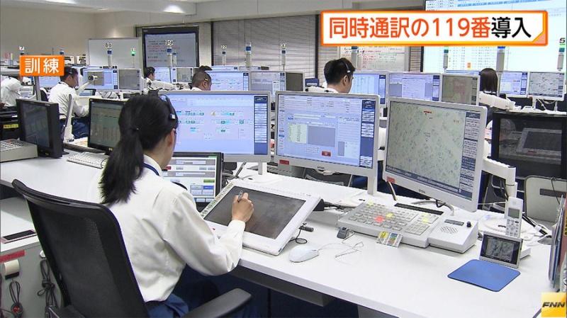 东京奥运会 中文 东京 消防厅 韩语