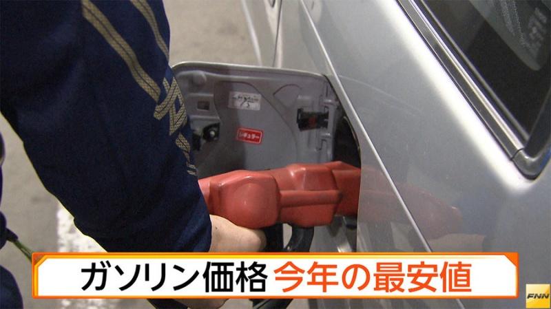 日本全国汽油平均零售价创下今年最低值
