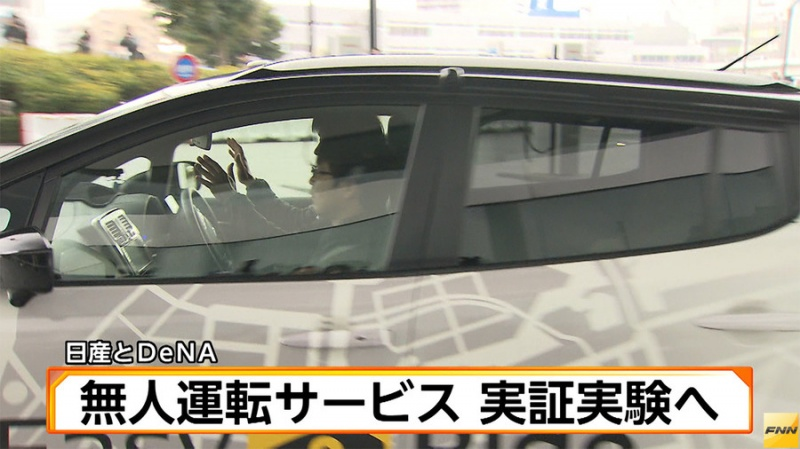 日产汽车将联手DeNA开展无人出租车服务