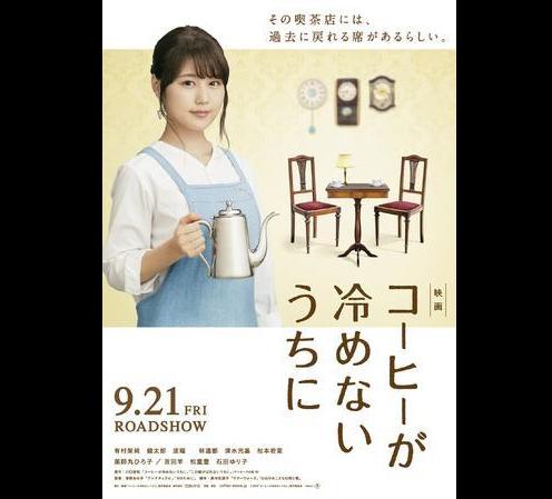 有村架纯&吉田洋出演电影《咖啡未冷前》预告片公开