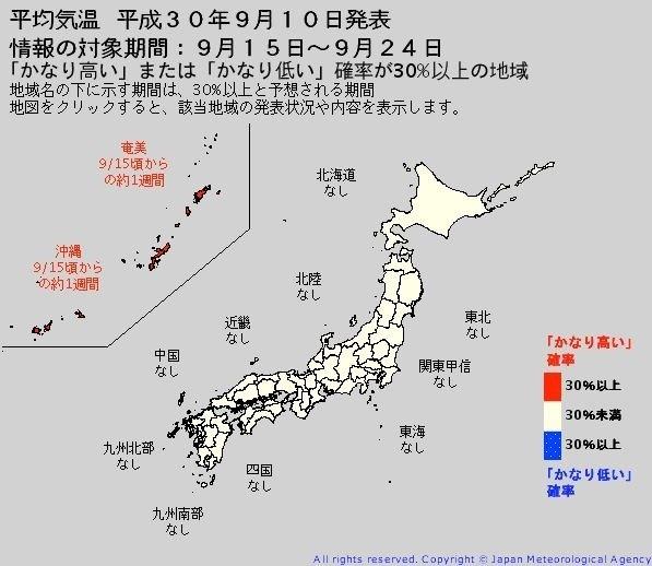 日本冲绳奄美地区发布高温预警