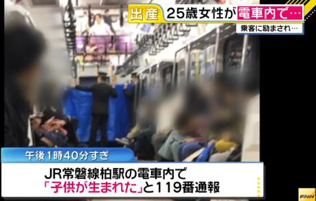 日本一名孕妇在电车上顺利分娩 周围乘客主动鼓励