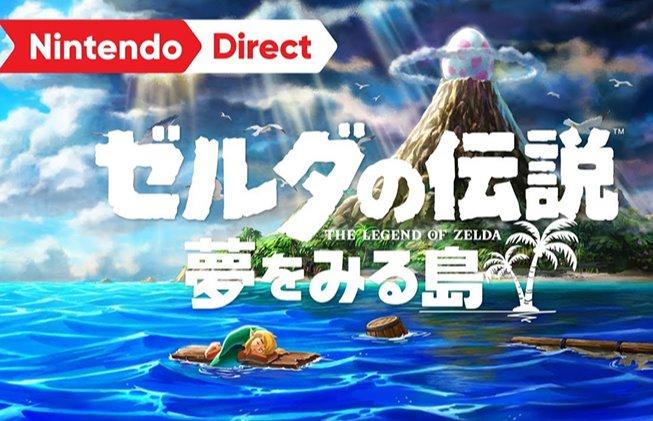 《塞尔达传说梦之岛重制版》即将登陆任天堂Switch平台