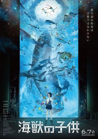 《海兽之子》将于 6月7日(周五)日本国内上映