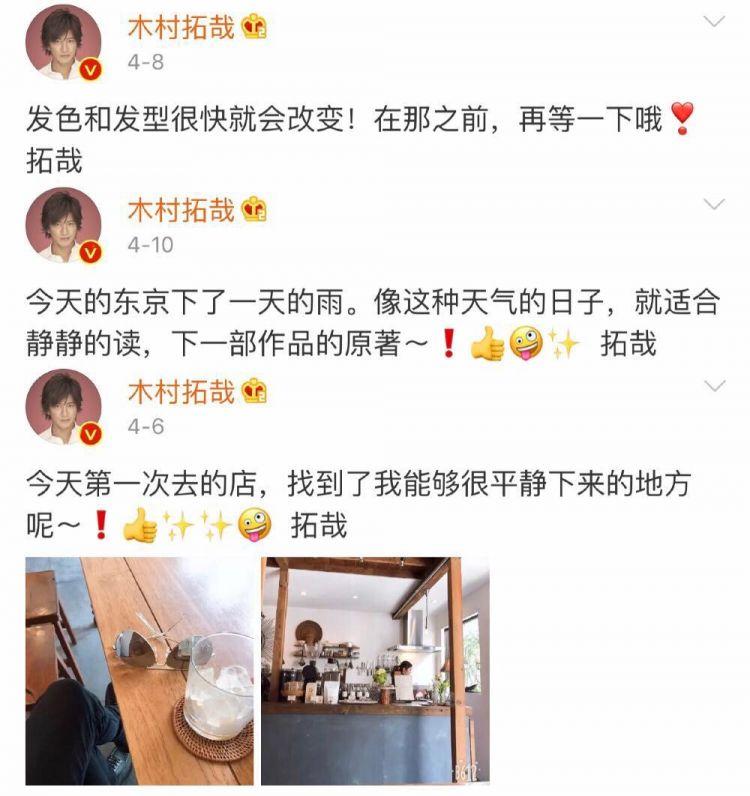 木村 拓哉 weibo