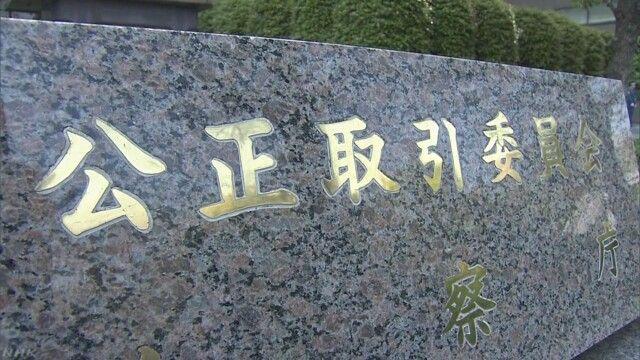日本公平交易委员将加强对大型IT企业管制