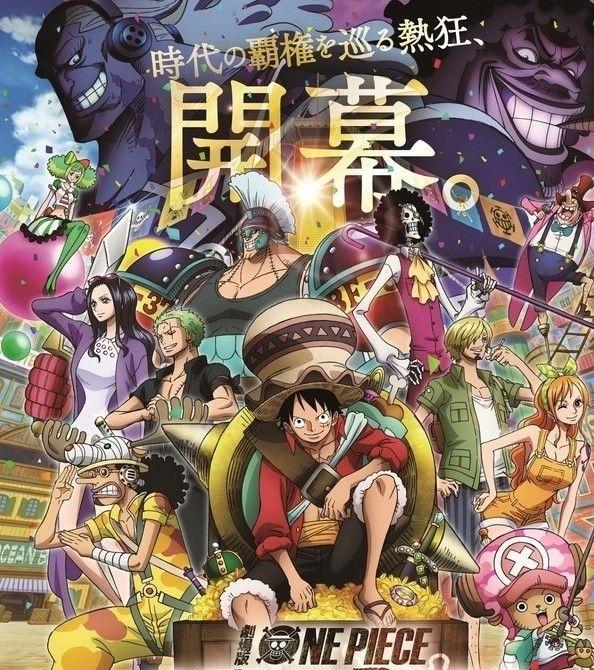 日本动漫:剧场版《海贼王》最新声优名单公布