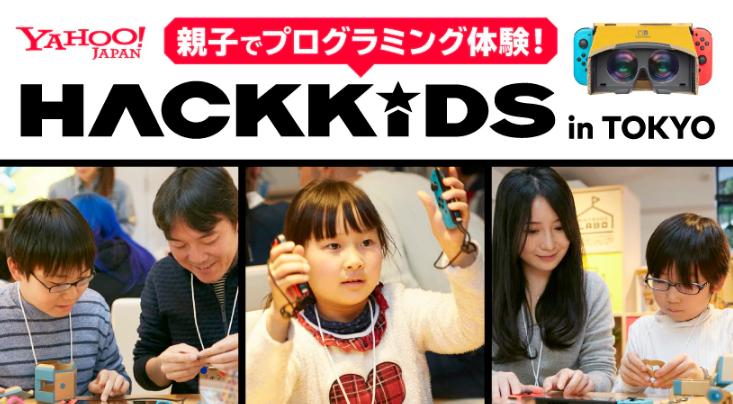 """日本雅虎将举办""""Nintendo Labo""""编程体验"""