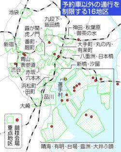 为缓解东京奥运会交通堵塞,奥运会场周边非预约车辆限行