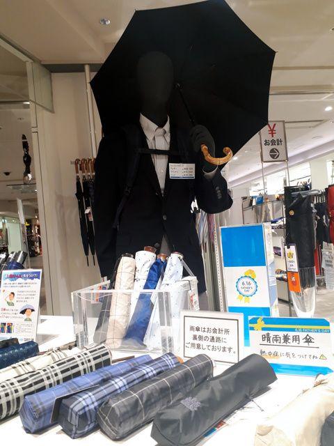 日本父亲节畅销品:男式太阳伞商战正式拉开