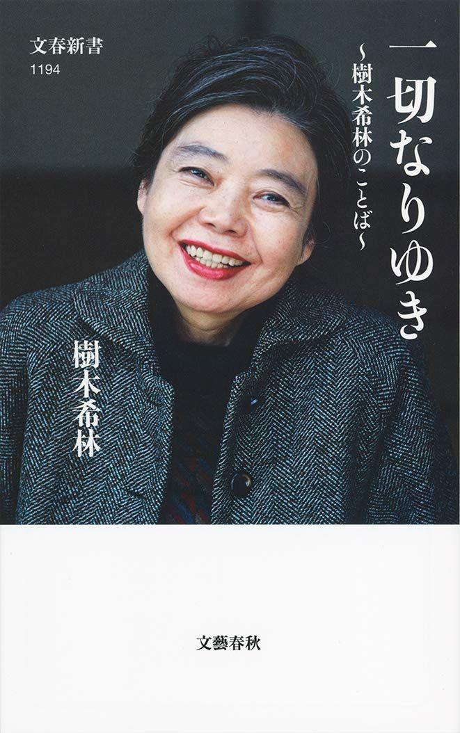 日本2019上半年图书销售排行,树木希林《一些顺其自然 树木希林的话》霸榜
