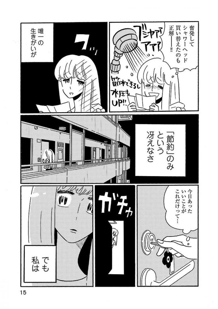 从人气漫画《凪的新生活》看KY意思变迁