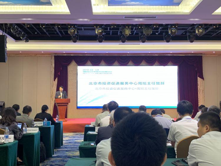 北京·日本科技创新创业企业双向投资交流会成功举办