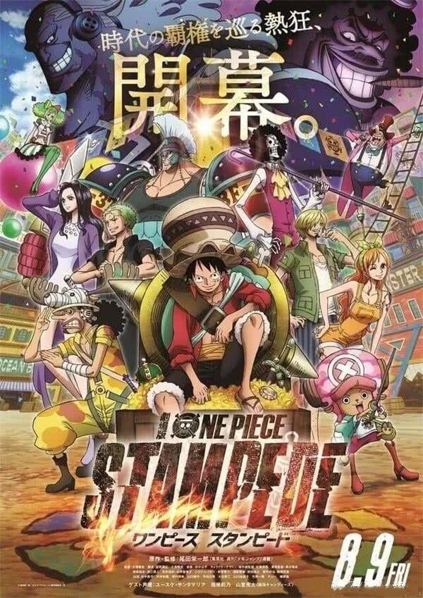 《海贼王》最新剧场版主题曲强势来袭,8月9日一起来冒险!