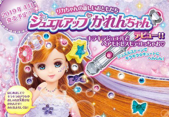 2019年日本玩具大奖公布:万代多美世嘉多个产品获奖