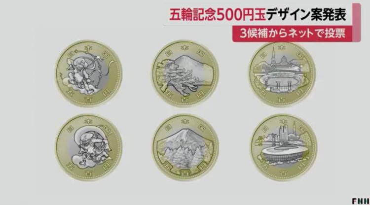 日本奥运纪念500日元货币设计在推特开设投票