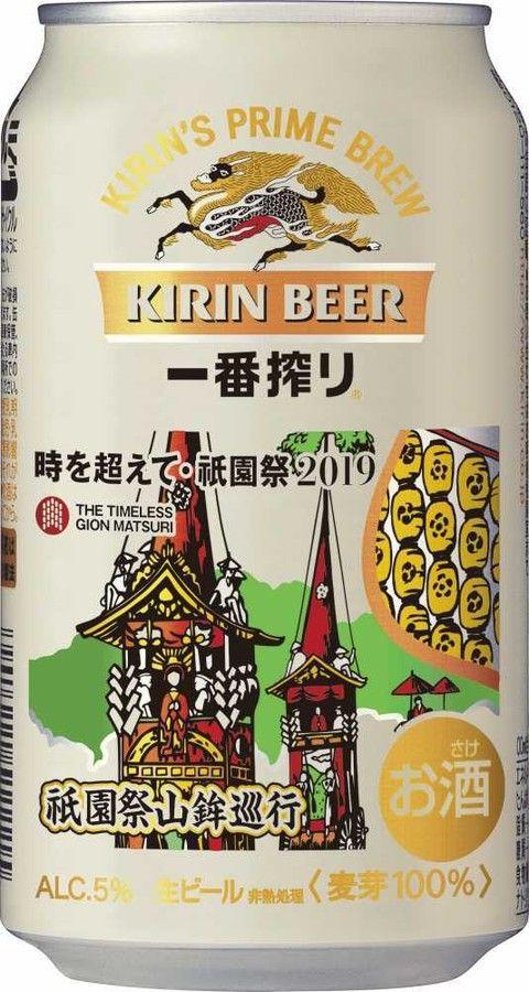 """麒麟麦酒""""一番搾り""""推出祇园祭限定款"""