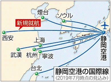 四川航空7月将开通静冈-西安航线 直航方便两地交流