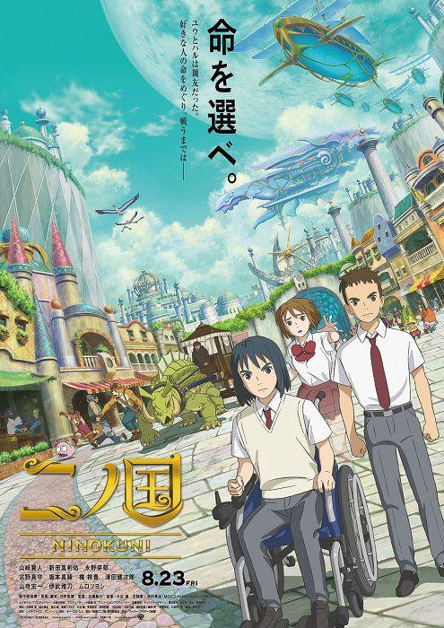 日本动画电影《二之国》海报与预告PV公开